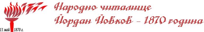 """Народно читалище """"Йордан Йовков – 1870 година"""""""